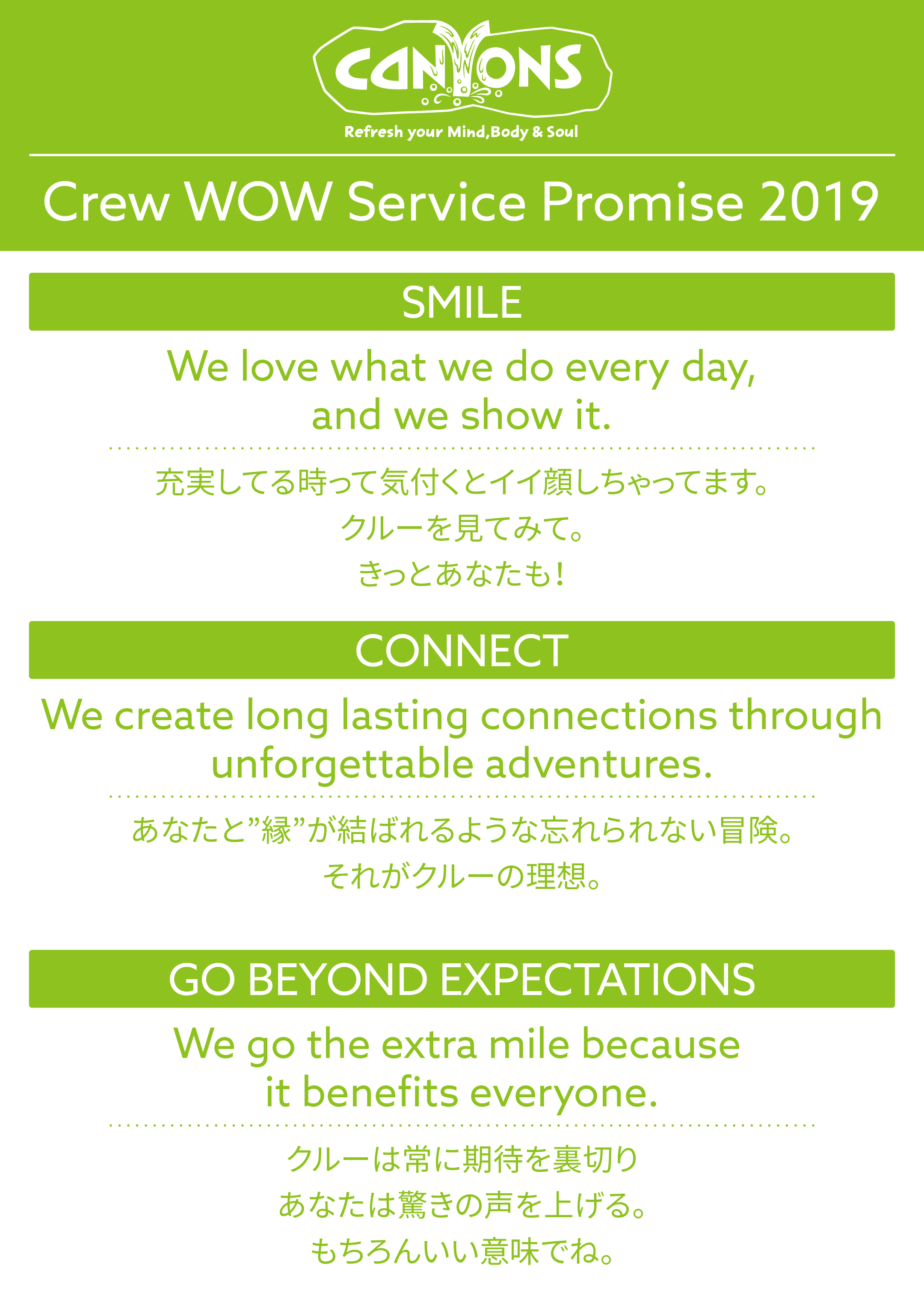 canyons crew service promise